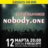 12.03●Сергей Табачников●nobody.one|Челябинск