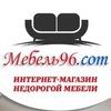 Магазин недорогой мебели Мебель96.com
