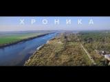 Премьера клипа . Зануда feat. Чаян Фамали - Хроника 2016