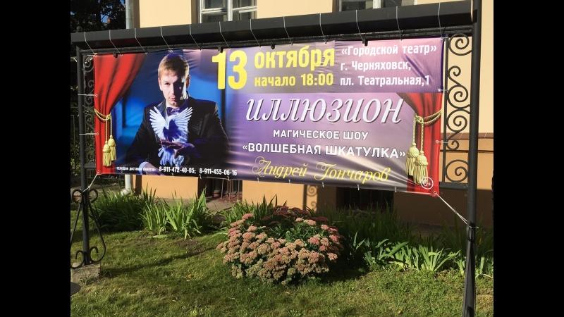 Волшебная шкатулка в Черняховске