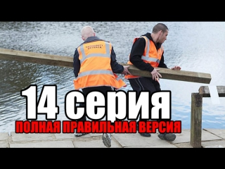 Аарон и Джексон ПОЛНАЯ ВЕРСИЯ   14 серия [озвучка]