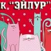 "Объединение Любителей Кошек ""Эйлур"". Котята, пле"
