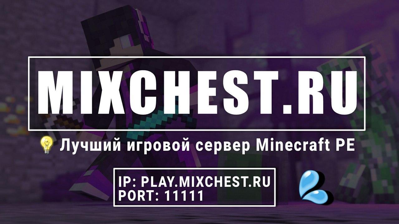 MixChest.ru -> Лучший игровой сервер Minecraft PE