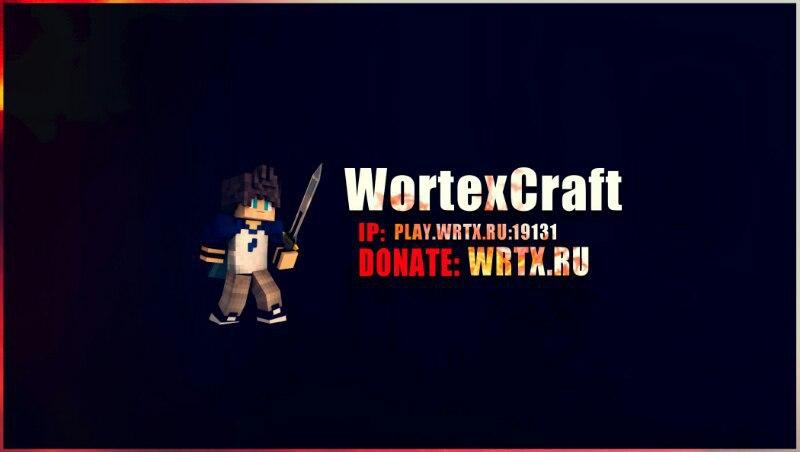 WortexCraft - Лучший сервер MCPE