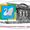 Лебяжьевский районный музей