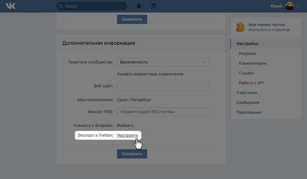 Кнопка подключения экспорта в Twitter