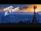 Париж, я люблю тебя Paris, je t'aime