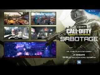 Call of Duty: Infinite Warfare DLC Sabotage в эфире PlayStation Россия