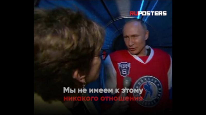 Путин посмеялся на вопрос американской журналистки об отставке главы ФБР и пошел играть в хоккей