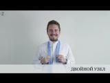 Как завязывать галстук? Видео инструкция от Zankyou!