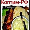 КОПТИМ-РФ