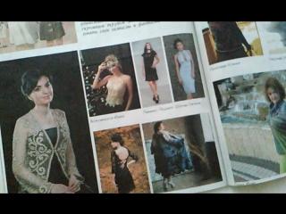 Мой первый дебют в публикации моих работ Журнал Мод № 603