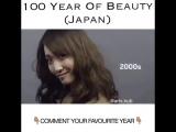 100 лет красоты в Японии ??