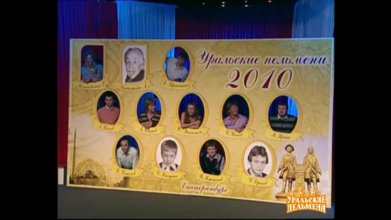 Фотография - По уши в ЕГЭ - Уральские пельмени
