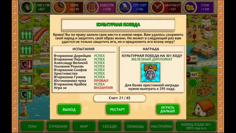 Pre-Civilization Marble Age 1 Правитель Афин.