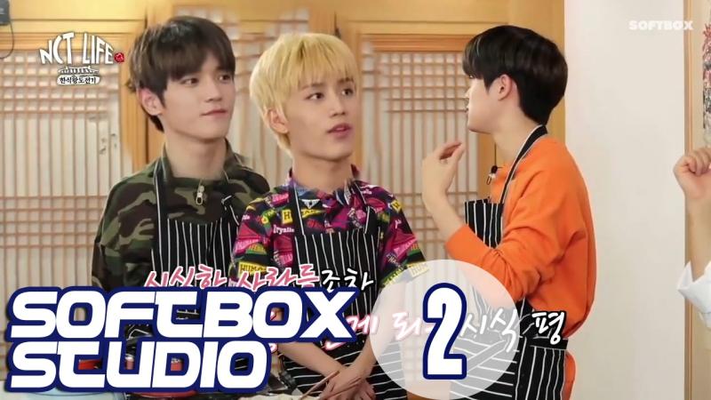 [Озвучка SOFTBOX] NCT Life: Король Корейской Кухни 02 эпизод