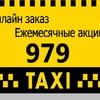 Такси 979 в Киеве