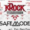 КРОК У МАЙБУТНЄ - Міжнародний ROCK fest