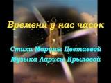 ЛАРИСА КРЫЛОВА - ВРЕМЕНИ У НАС ЧАСОК