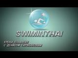 Плавание брассом - обучение ученика технике толчка ногами - урок 1. EXERCISE 1 with student