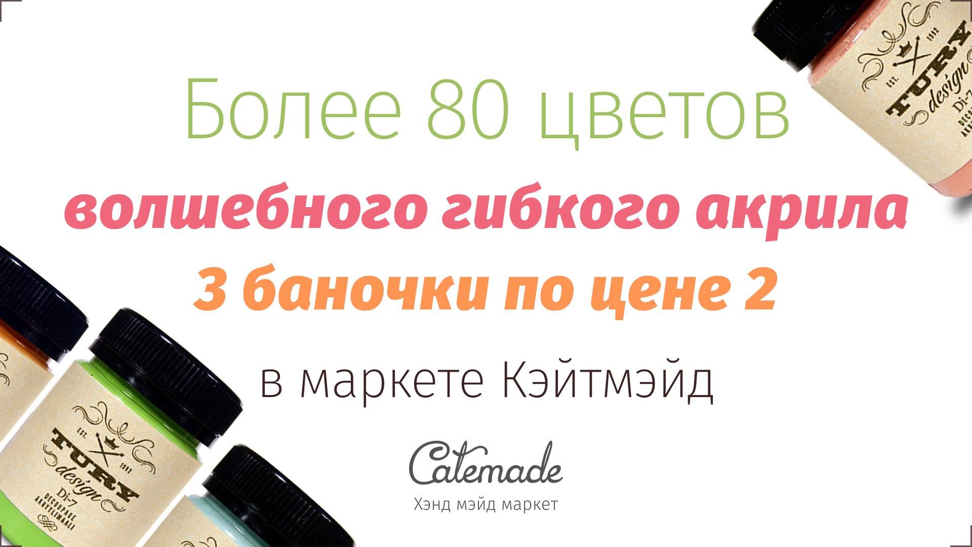 Более 80 цветов волшебного гибкого акрила, 3 баночки по цене 2 в хэнд мэйд маркете Кэйтмэйд Catemade
