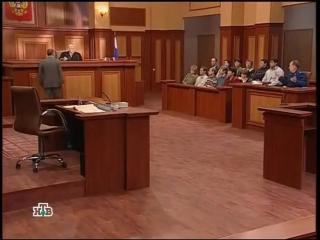 Staroetv.su / Суд присяжных (НТВ, 01.08.2008) Жестокие игры