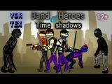 Band OF Heroes: Time OF Shadows - Банда Героев: Время Теней -- Animating Touch