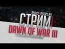 Warhammer 40,000: Dawn of War III - Слава Императору! Собака на тропе войны.
