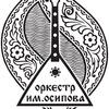 Оркестр имени Н. П. Осипова