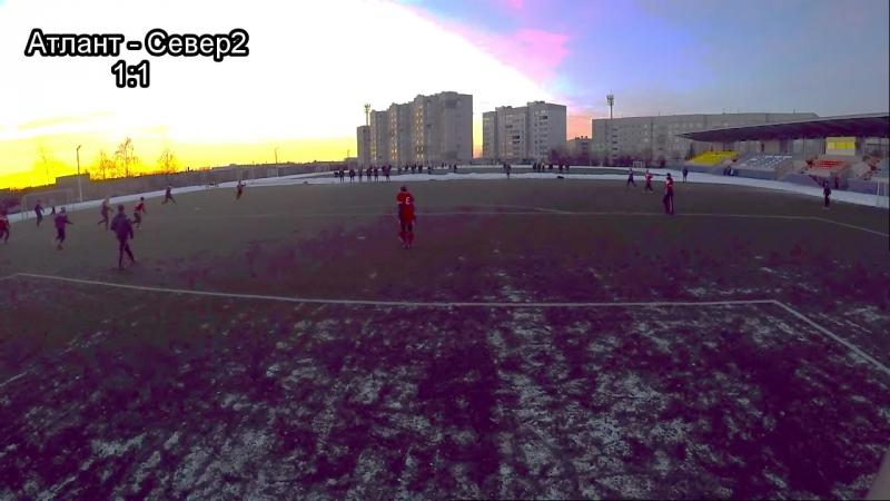 Атлант _ Север2. 3:3(2:2)1time