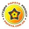 Cтудия Papaya Project (Папайя)
