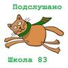 Подслушано. Школа №83. Г. Ярославль