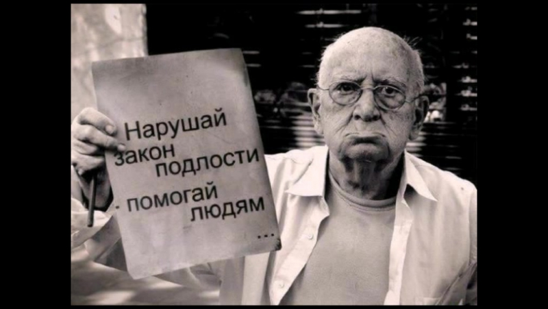 РЭП - МАНИФЕСТ - БУДЬТЕ - Людьми - ВСЕМУ - ВОПРЕКИ. - ПОСВЯЩАЮ - СПАСЕНИЮ - ЗВЕЗДЫ - России - ПЕВИЦЕ Валентине СЕЛЯКОВОЙ