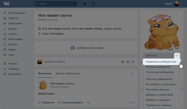 Меню «Управление страницей»