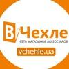 Чехлы и аксессуары - магазин ВЧехле