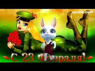 Зайка ZOOBE «С 23 февраля спешу поздравить я любя...»