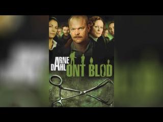 Арне Даль Мудрая кровь (2012) | Arne Dahl: Ont blod