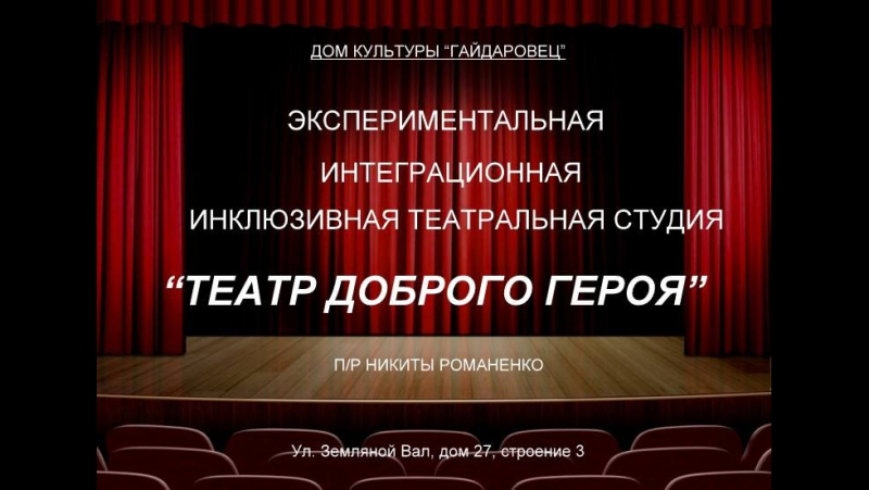 Театр Доброго ГерояTheatre of Good Hero пр Никиты Романенко - Дмитрий Варичев