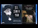 Святитель Лука Войно-Ясенецкий Дух, душа и тело.