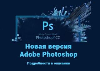 Adobe Photoshop CS5 скачать бесплатно русская версия