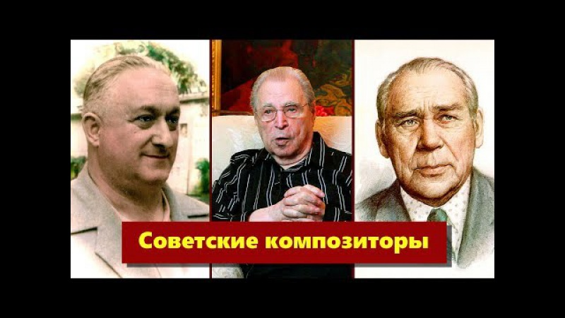 Soviet composers 1 - Anatoly Novikov and Vano Muradeli (English Subtitles)
