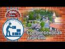 The Sims 4 Обзор постройки Средневековая деревня