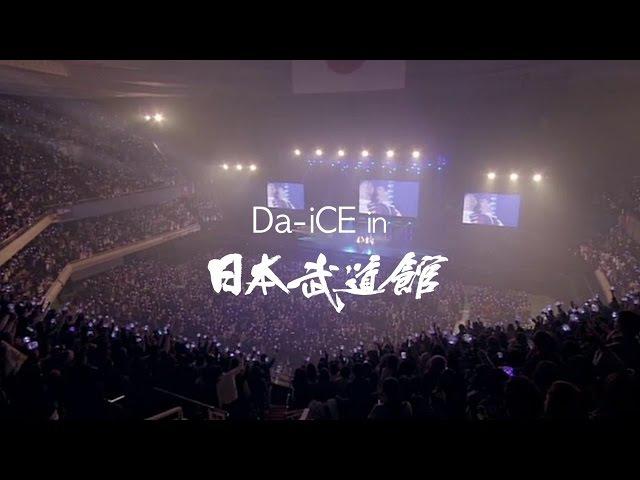 Da-iCE(ダイス) 6/14(水)発売 LIVE DVD Blu-ray「Da-iCE HALL TOUR 2016 -PHASE 5- FINAL in 日本武道館」ティザー映像