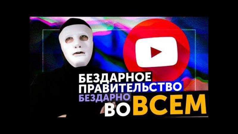РАЗОБЛАЧАЕМ YouTube России с Помощью ЭКСПЕРИМЕНТА FixRussianYouTube | Быть Или