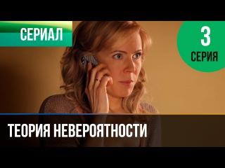 Теория невероятности 3 серия - Мелодрама | Фильмы и сериалы - Русские мелодрамы