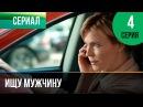 ▶️ Ищу мужчину 4 серия - Мелодрама Фильмы и сериалы - Русские мелодрамы
