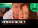 ▶️ Теория невероятности 2 серия Мелодрама Фильмы и сериалы Русские мелодрамы