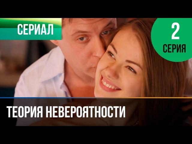 ▶️ Теория невероятности 2 серия - Мелодрама | Фильмы и сериалы - Русские мелодрамы