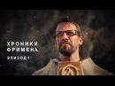 Хроники Фримена - Эпизод 1 рус. озвучка