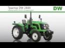 Какой трактор лучше купить Обзор трактора DW 244X